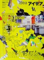 idea アイデア 383 2018年10月号 YELLOW PAGES 東アジア グラフィックデザインプロジェクトの現在地