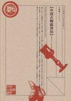 中国古陶磁清玩 白檮廬コレクション