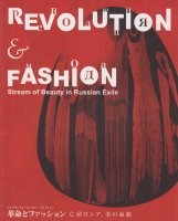革命とファッション 亡国ロシア、美の血脈