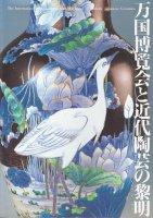 万国博覧会と近代陶芸の黎明