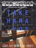 竹原義二の住宅建築 Yoshiji Takehara Residential Architecture
