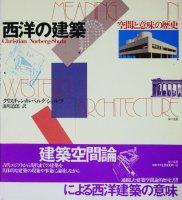 西洋の建築 空間と意味の歴史
