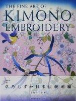 英文版 草乃しずか日本伝統刺繍 Fine Art of Kimono Embroidery