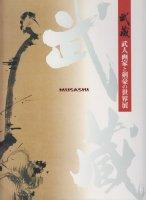 武蔵 武人画家と剣豪の世界展