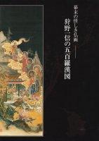 幕末の怪しき仏画 狩野一信の五百羅漢図