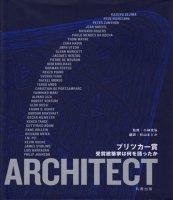 プリツカー賞 受賞建築家は何を語ったか