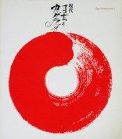 現代日本のカリグラフィー Paper & print series 2
