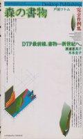 森の書物—DTP最前線、書物…新世紀へ。 戸田ツトム