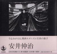 安井仲治 日本の写真家9