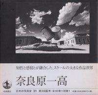 奈良原一高 日本の写真家31 サイン入り
