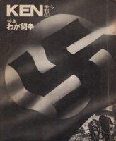 季刊 KEN シリーズNO.3 わが闘争