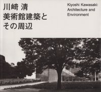 川崎清 美術館建築とその周辺