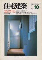 住宅建築 1985年10月号 建築家 高橋博の人と作品