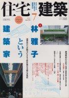 住宅建築 2006年7月号 林雅子という建築家
