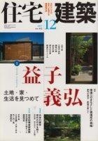 住宅建築 2007年12月号 益子義弘 土地・家・生活を見つめて