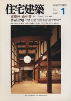 住宅建築 1991年1月 東播州・山中荘