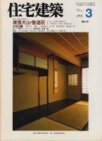 住宅建築 1991年3月 町屋の移築再生 尾張犬山・暫遊荘