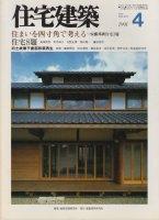 住宅建築 1991年4月 住まいを四寸角で考える 安藤邦廣住宅3題