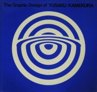 Graphic Design of Yusaku Kamekura 亀倉雄策
