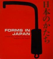 Forms in Japan 日本のかたち [英語版]