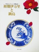 初期伊万里と鍋島 山本コレクション受贈記念