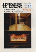 住宅建築 1991年11月 眞木建設の仕事 創刊200号記念特大号