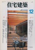 住宅建築 1996年12月 同潤会代官山アパート