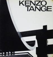 KENZO TANGE 1946-69: Architecture and Urban Design 丹下健三