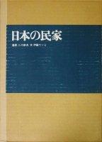 日本の民家 伊藤ていじ, 二川幸夫