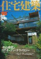 <img class='new_mark_img1' src='https://img.shop-pro.jp/img/new/icons50.gif' style='border:none;display:inline;margin:0px;padding:0px;width:auto;' />住宅建築 2002年10月 石山修武と住宅建築におけるオープン・テクノロジー