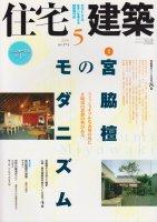 住宅建築 2006年5月 宮脇檀のモダニズム