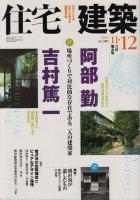 住宅建築 2006年11・12月合併増大号 阿部勤・吉村篤一 場所づくりで対比的な存在である二人の建築家