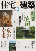 住宅建築 2007年2月号 堀部安嗣・スケールとプランの心地よい関係へ/泉幸甫・建築は風景をつくれるか