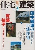 住宅建築 2007年3月号 田中敏溥の戸建住宅/齊藤祐子SITE