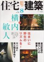 住宅建築 2007年8月号 住まいに野生のリズムを!横内敏人の住宅