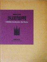 限定版 浜田知明銅版画作品集 CHIMEI HAMADA:His Works