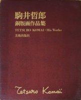 限定版 駒井哲郎銅版画作品集 TETSURO KOMAI:His Works