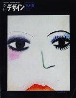 季刊デザイン 10号 1976年夏