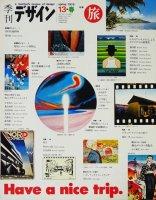 季刊デザイン 13号 1976年春 旅