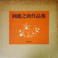 限定版 岡鹿之助作品集 SHIKANOSUKE OKA:His Works