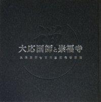大応国師と崇福寺 大応国師七百回忌記念特別展