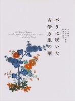 パリに咲いた古伊万里の華 日本磁器ヨーロッパ輸出350周年記念