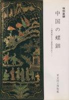 中国の螺鈿 十四世紀から十七世紀を中心に
