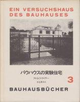バウハウスの実験住宅 バウハウス叢書3