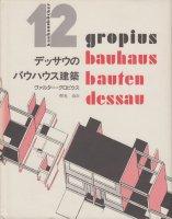 デッサウのバウハウス建築 バウハウス叢書12