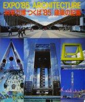 EXPO'85 ARCHITECTURE 科学万博つくば'85 建築の記録