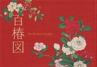百椿図 One Hundred Camellias
