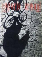 Emporio Armani Magazine N.12 Relations エンポリオ・アルマーニ・マガジン