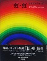 虹・虹 靉嘔版画全作品集 1982‐2000