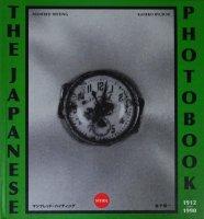 日本の写真集 The Japanese Photobook 1912-1990